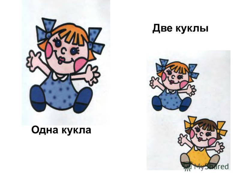 Одна кукла Две куклы