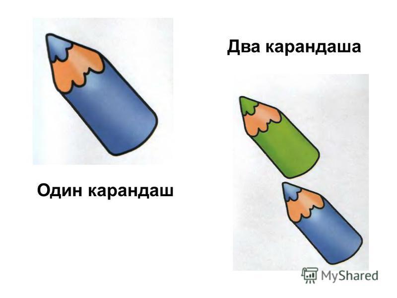 Один карандаш Два карандаша