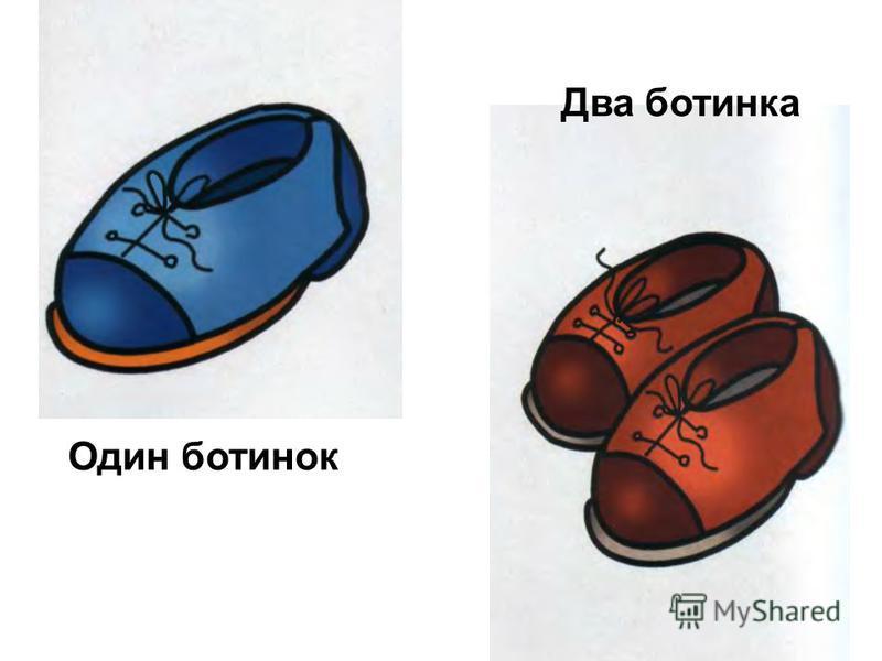 Один ботинок Два ботинка
