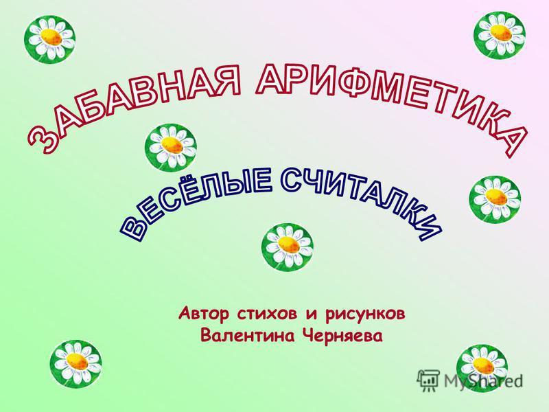 Автор стихов и рисунков Валентина Черняева