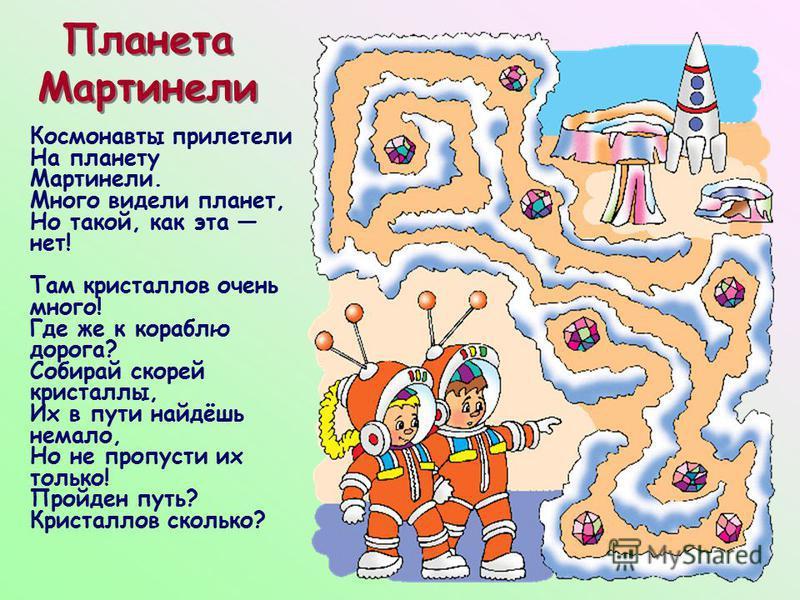 Планета Мартинели Космонавты прилетели На планету Мартинели. Много видели планет, Но такой, как эта нет! Там кристаллов очень много! Где же к кораблю дорога? Собирай скорей кристаллы, Их в пути найдёшь немало, Но не пропусти их только! Пройден путь?