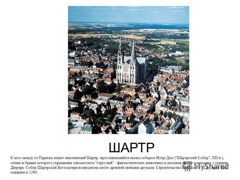 ШАРТР К юго-западу от Парижа лежит знаменитый Шартр, прославившийся своим собором Нотр-Дам (
