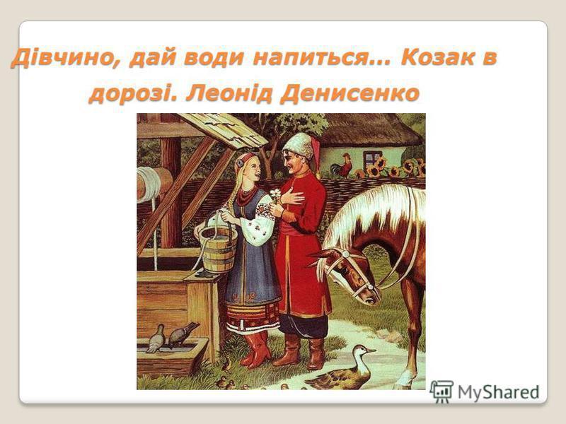 Дівчино, дай води напиться... Козак в дорозі. Леонід Денисенко