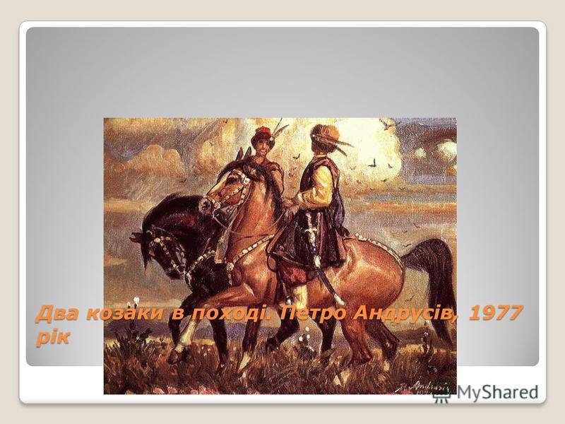 Два козаки в поході. Петро Андрусів, 1977 рік