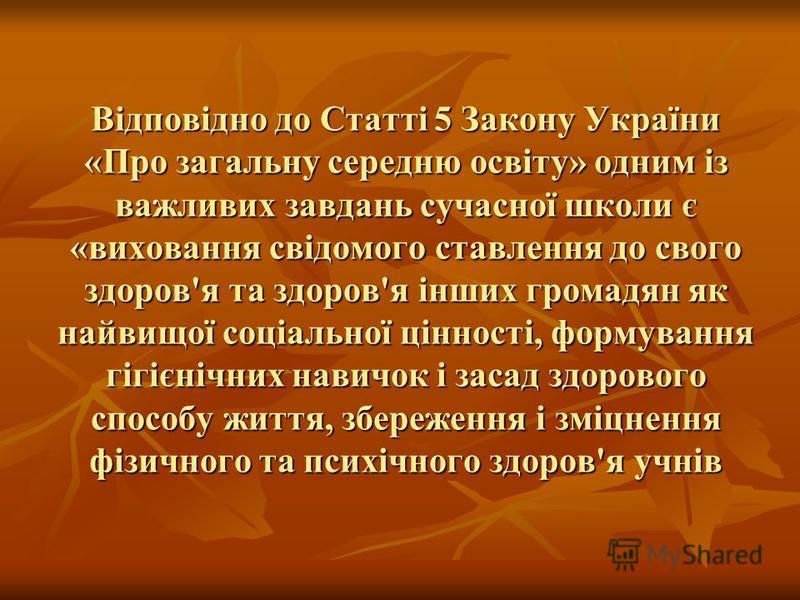 Відповідно до Статті 5 Закону України «Про загальну середню освіту» одним із важливих завдань сучасної школи є «виховання свідомого ставлення до свого здоров'я та здоров'я інших громадян як найвищої соціальної цінності, формування гігієнічних навичок