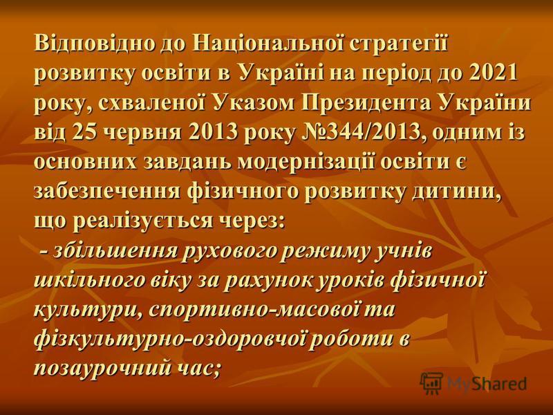 Відповідно до Національної стратегії розвитку освіти в Україні на період до 2021 року, схваленої Указом Президента України від 25 червня 2013 року 344/2013, одним із основних завдань модернізації освіти є забезпечення фізичного розвитку дитини, що ре