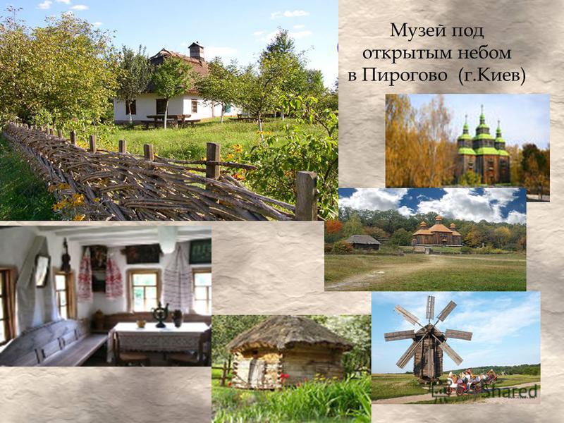 Музей под открытым небом в Пирогово (г.Киев)