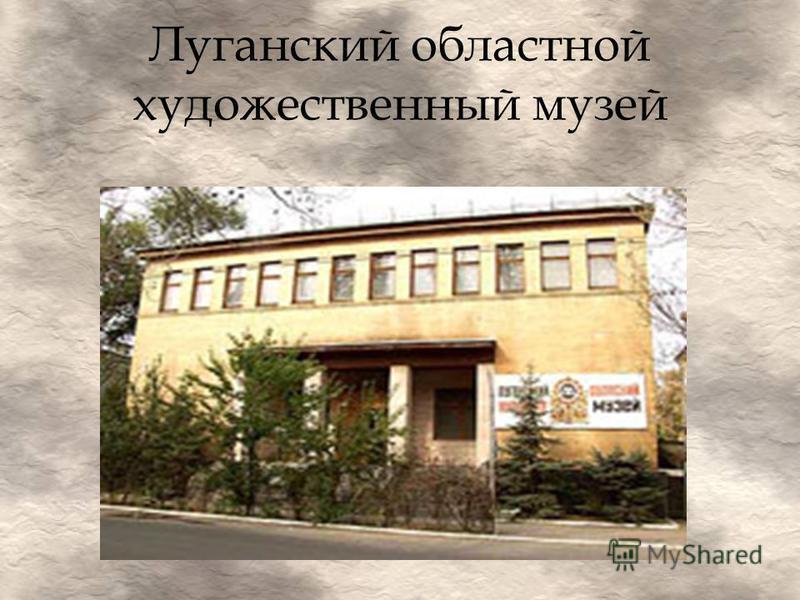 Луганский областной художественный музей