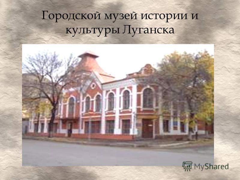 Городской музей истории и культуры Луганска