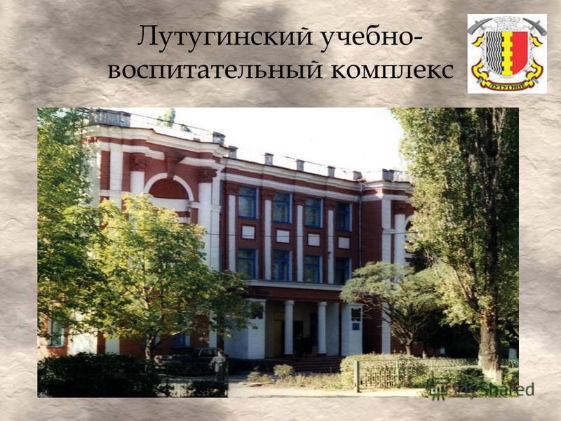Лутугинский учебно- воспитательный комплекс