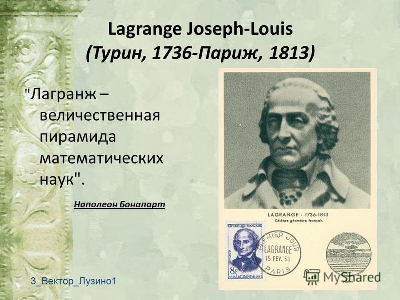 Lagrange Joseph-Louis (Турин, 1736-Париж, 1813)  Лагранж – величественная пирамида математических наук. Наполеон Бонапарт 3_Вектор_Лузино 1