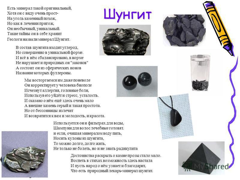 Шунгит. Есть минерал такой оригинальный, Хотя он с виду очень прост- На уголь каменный похож, Но как в лечении пригож, Он необычный, уникальный. Такие тайны он в себе хранит Геологи назвали минерал Шунгит. В состав шунгита входит углерод, Но совершен