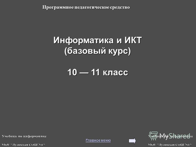 Главное меню Главное меню Программное педагогическое средство Информатика и ИКТ (базовый курс) 10 11 класс