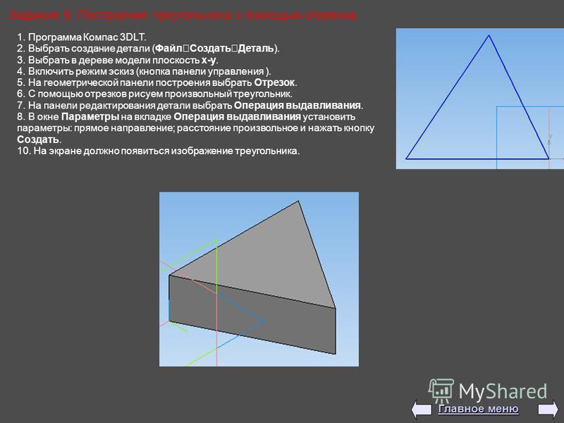 Задание 6: Построение треугольника с помощью отрезков. 1. Программа Компас 3DLT. 2. Выбрать создание детали (Файл Создать Деталь). 3. Выбрать в дереве модели плоскость x-y. 4. Включить режим эскиз (кнопка панели управления ). 5. На геометрической пан