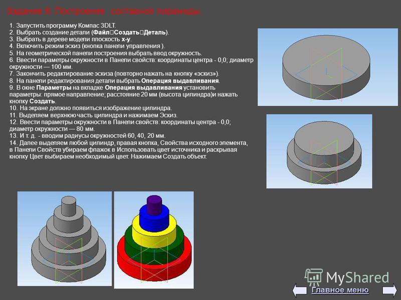 Задание 8: Построение составной пирамиды. 1. Запустить программу Компас 3DLT. 2. Выбрать создание детали (Файл Создать Деталь). 3. Выбрать в дереве модели плоскость x-y. 4. Включить режим эскиз (кнопка панели управления ). 5. На геометрической панели