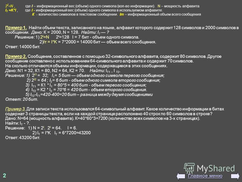 2 Главное меню Главное меню 2 I =N, где I – информационный вес (объем) одного символа (кол-во информации). N – мощность алфавита I Т =K*I, где I - информационный вес (объем) одного символа в используемом алфавите. К - количество символов в текстовом