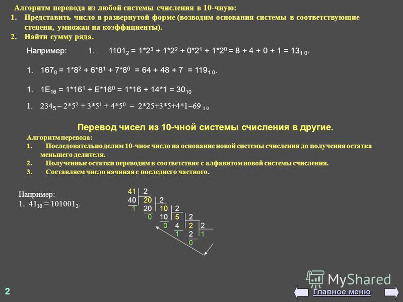 Алгоритм перевода из любой системы счисления в 10-чную: 1. Представить число в развернутой форме (возводим основания системы в соответствующие степени, умножая на коэффициенты). 2. Найти сумму ряда. Например: 1. 1101 2 = 1*2 3 + 1*2 2 + 0*2 1 + 1*2 0