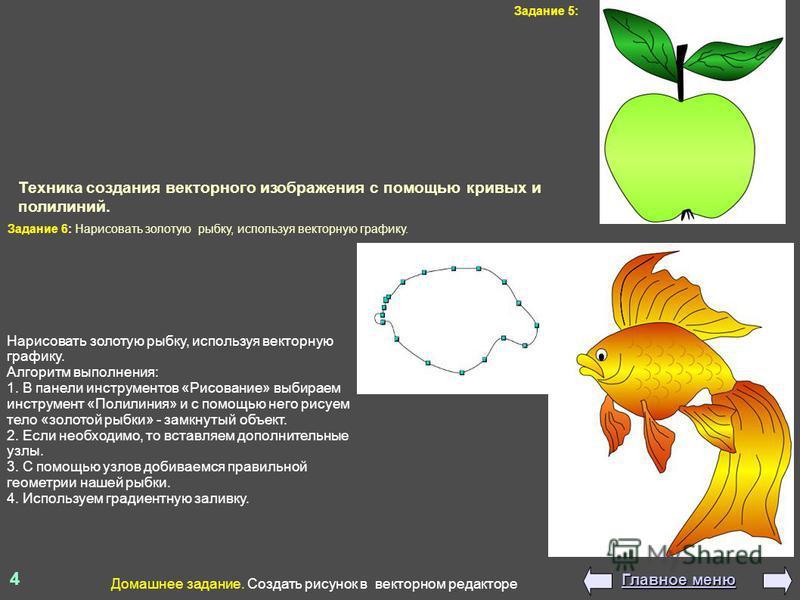Задание 5: 4 Техника создания векторного изображения с помощью кривых и полилиний. Задание 6: Нарисовать золотую рыбку, используя векторную графику. Нарисовать золотую рыбку, используя векторную графику. Алгоритм выполнения: 1. В панели инструментов
