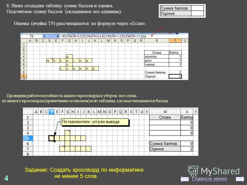 4 Главное меню Главное меню 8. Ниже создадим таблицу сумма баллов и оценка. Подсчитаем сумму баллов (складываем все единицы). Оценка (ячейка T9) рассчитывается по формуле через «Если». Проверим работоспособность нашего кроссворда и уберем все слова и