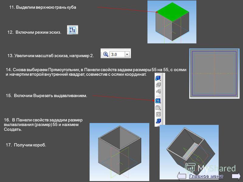 11. Выделим верхнюю грань куба 12. Включим режим эскиз. 13. Увеличим масштаб эскиза, например 2. 14. Снова выбираем Прямоугольник, в Панели свойств задаем размеры 55 на 55, с осями и начертим второй внутренний квадрат, совместив с осями координат. 15