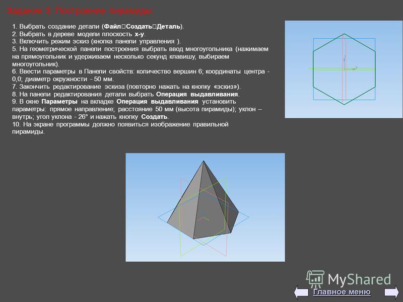 Задание 3: Построение пирамиды. 1. Выбрать создание детали (Файл Создать Деталь). 2. Выбрать в дереве модели плоскость x-y. 3. Включить режим эскиз (кнопка панели управления ). 5. На геометрической панели построения выбрать ввод многоугольника (нажим