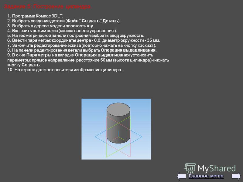 1. Программа Компас 3DLT. 2. Выбрать создание детали (Файл Создать Деталь). 3. Выбрать в дереве модели плоскость x-y. 4. Включить режим эскиз (кнопка панели управления ). 5. На геометрической панели построения выбрать ввод окружность. 6. Ввести парам