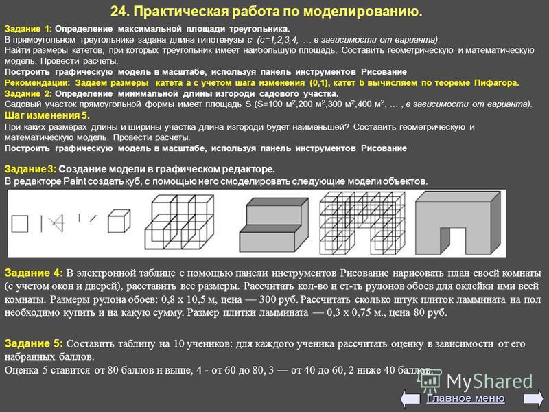 24. Практическая работа по моделированию. Задание 1: Определение максимальной площади треугольника. В прямоугольном треугольнике задана длина гипотенузы с (с=1,2,3,4, … в зависимости от варианта). Найти размеры катетов, при которых треугольник имеет