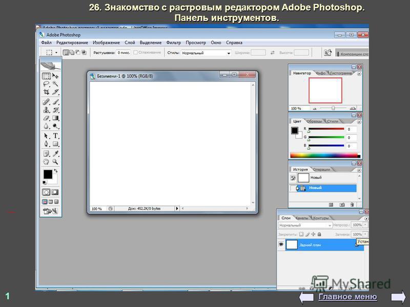 26. Знакомство с растровым редактором Adobe Photoshop. Панель инструментов. 1 Главное меню Главное меню