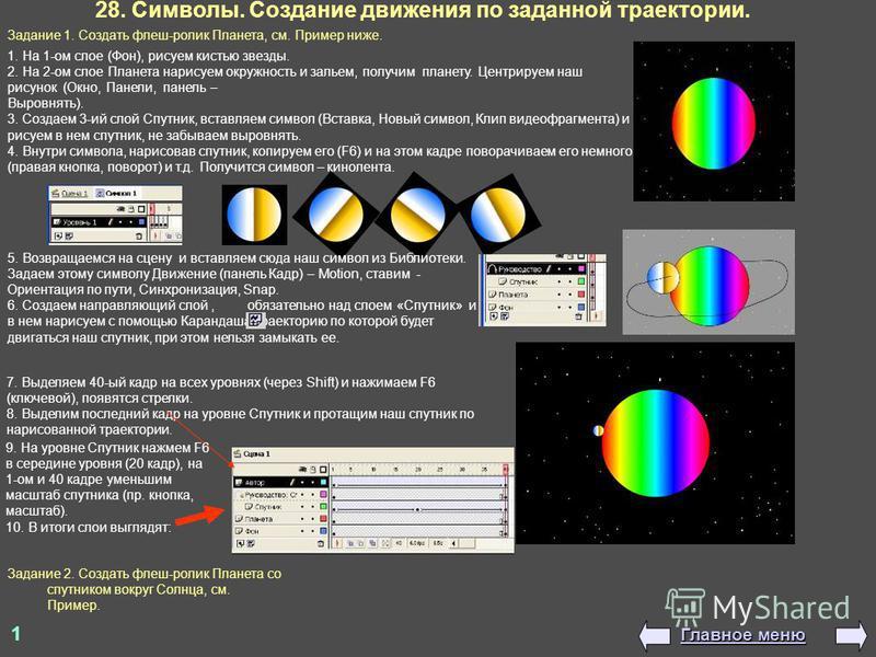 1. На 1-ом слое (Фон), рисуем кистью звезды. 2. На 2-ом слое Планета нарисуем окружность и зальем, получим планету. Центрируем наш рисунок (Окно, Панели, панель – Выровнять). 3. Создаем 3-ий слой Спутник, вставляем символ (Вставка, Новый символ, Клип