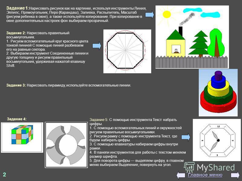 Задание 1: Нарисовать рисунок как на картинке, используя инструменты Линия, Эллипс, Прямоугольник, Перо (Карандаш), Заливка, Распылитель, Масштаб (рисуем ребенка в окне), а также используйте копирование. При копирование в окне дополнительных настроек