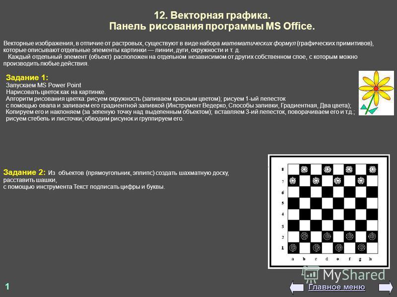 12. Векторная графика. Панель рисования программы MS Office. Векторные изображения, в отличие от растровых, существуют в виде набора математических формул (графических примитивов), которые описывают отдельные элементы картинки линии, дуги, окружности