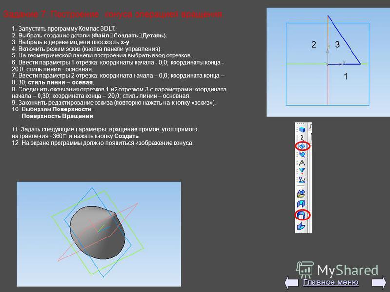 1. Запустить программу Компас 3DLT. 2. Выбрать создание детали (Файл Создать Деталь). 3. Выбрать в дереве модели плоскость x-y. 4. Включить режим эскиз (кнопка панели управления). 5. На геометрической панели построения выбрать ввод отрезков. 6. Ввест