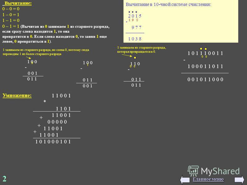 2 Вычитание: 0 – 0 = 0 1 – 0 = 1 1 – 1 = 0 0 – 1 = 1 (Вычитая из 0 занимаем 1 из старшего разряда, если сразу слева находится 1, то она превратится в 0. Если слева находится 0, то заняв 1 еще левее, 0 превратиться в 1). 1 0 1 1 1 0 0 1 1 - 1 0 0 0 1