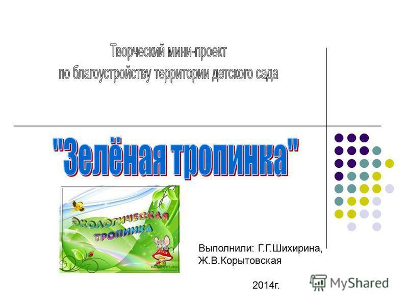 Выполнили: Г.Г.Шихирина, Ж.В.Корытовская 2014 г.