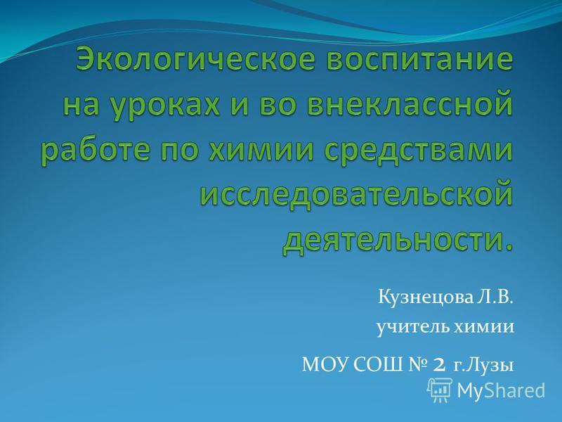 Кузнецова Л.В. учитель химии МОУ СОШ 2 г.Лузы