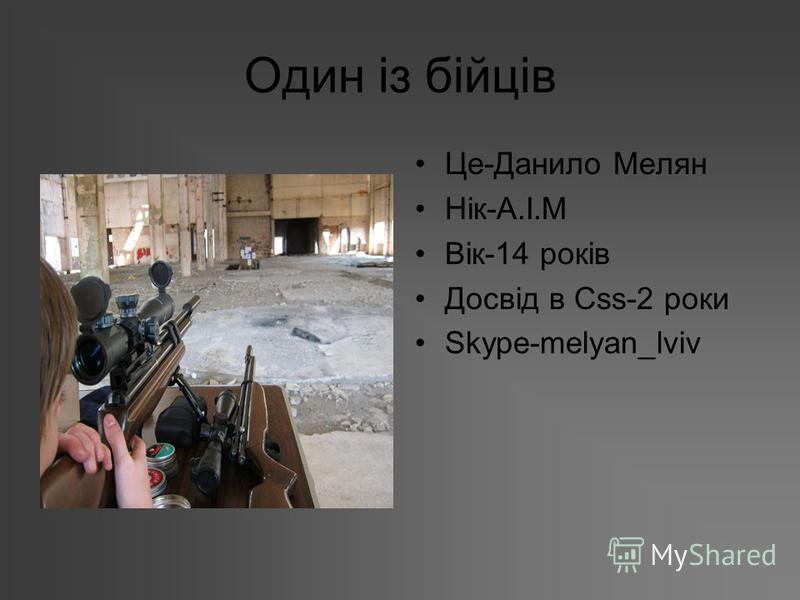 Один із бійців Це-Данило Мелян Нік-A.I.M Вік-14 років Досвід в Css-2 роки Skype-melyan_lviv