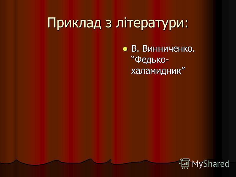 Приклад з літератури: В. Винниченко. Федько- халамидник В. Винниченко. Федько- халамидник