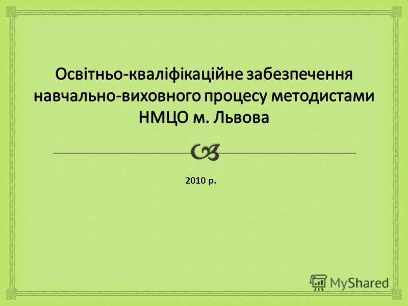 2010 р.