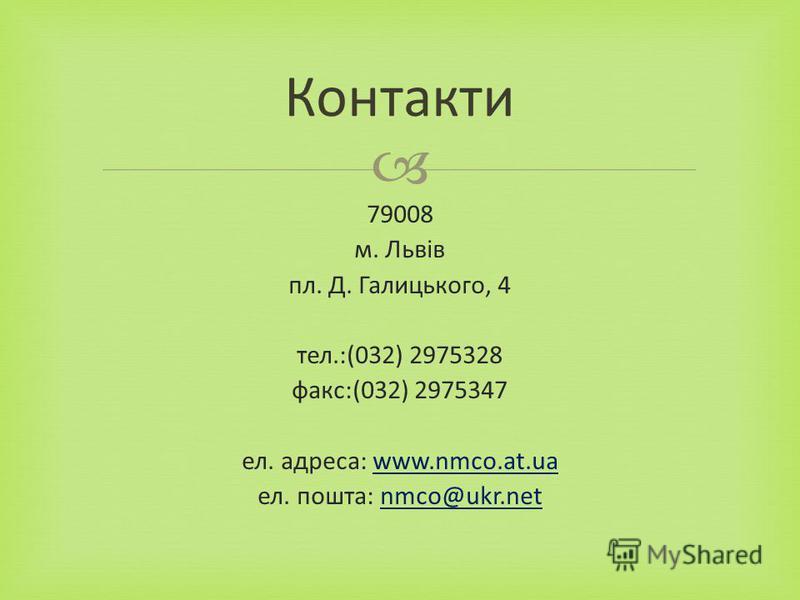 79008 м. Львів пл. Д. Галицького, 4 тел.:(032) 2975328 факс:(032) 2975347 ел. адреса: www.nmco.at.uawww.nmco.at.ua ел. пошта: nmco@ukr.netnmco@ukr.net Контакти