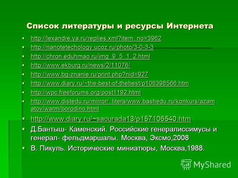 Список литературы и ресурсы Интернета http://lexandre.ya.ru/replies.xml?item_no=3962 http://lexandre.ya.ru/replies.xml?item_no=3962 http://lexandre.ya.ru/replies.xml?item_no=3962 http://nanotetechology.ucoz.ru/photo/3-0-3-3 http://nanotetechology.uco