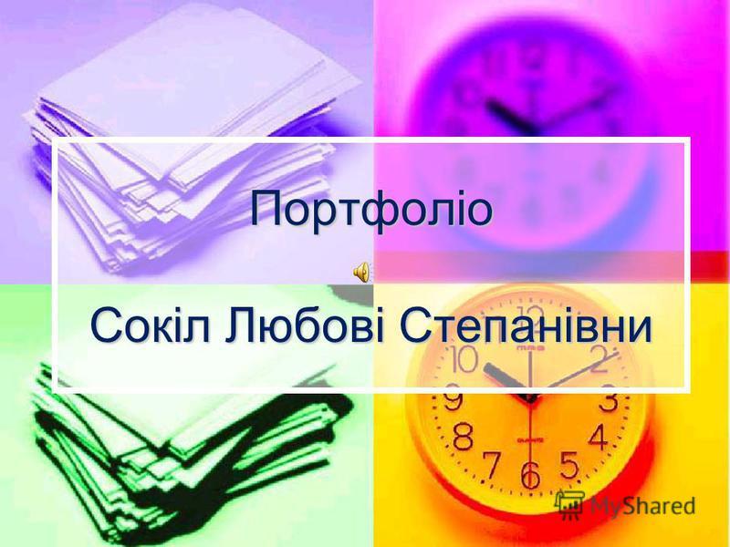 Портфоліо Сокіл Любові Степанівни