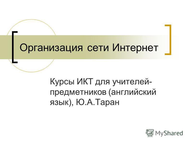 Организация сети Интернет Курсы ИКТ для учителей- предметников (английский язык), Ю.А.Таран