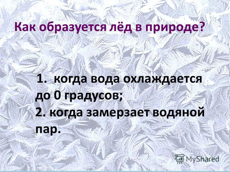 Методы исследования: теоретические (при изучении литературы); практические (при выращивании кристаллов льда).