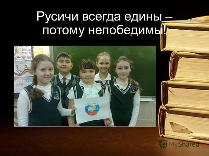 Русичи всегда едины – потому непобедимы!