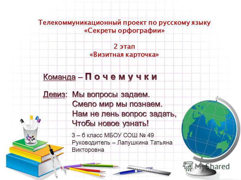 Телекоммуникационный проект по русскому языку «Секреты орфографии» 2 этап «Визитная карточка»