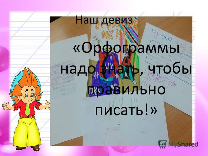 «Секреты орфографии» 2 тур МАОУ СОШ 138 3 «Д» класс Кто русский язык плохо знает, Тот многое в жизни теряет. Не повторять чтоб ошибку эту, Нам всем нужно помнить об этом. Во-первых, грамматика и орфограммы, Потом части речи, как ноты из гаммы. А во-в