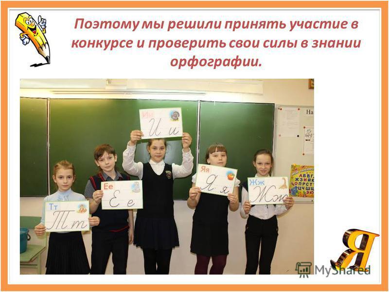Поэтому мы решили принять участие в конкурсе и проверить свои силы в знании орфографии.