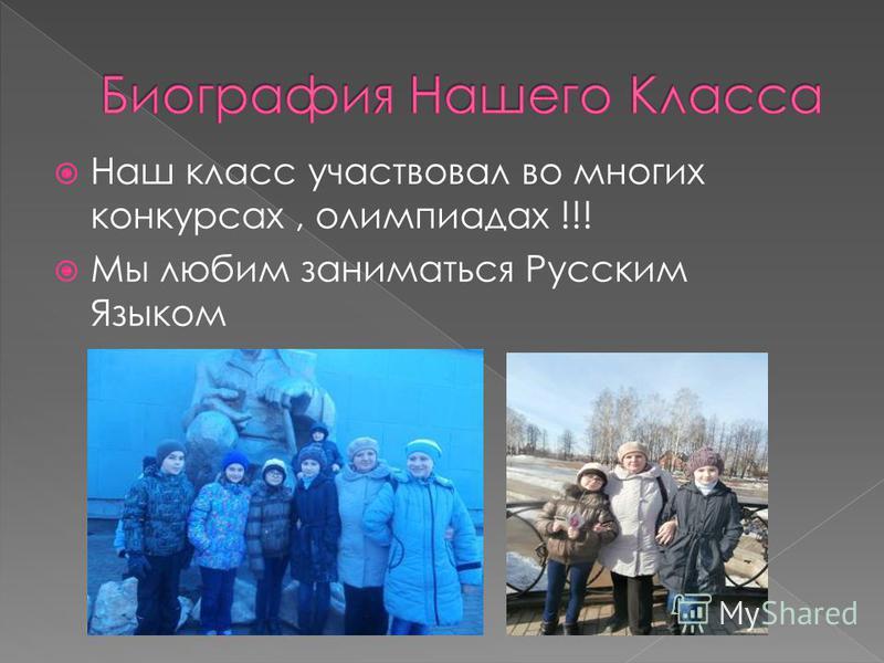 Наш класс участвовал во многих конкурсах, олимпиадах !!! Мы любим заниматься Русским Языком
