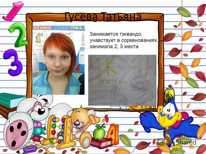 Гусева Татьяна Занимается тэквандо, участвует в соревнованиях, занимала 2, 3 места