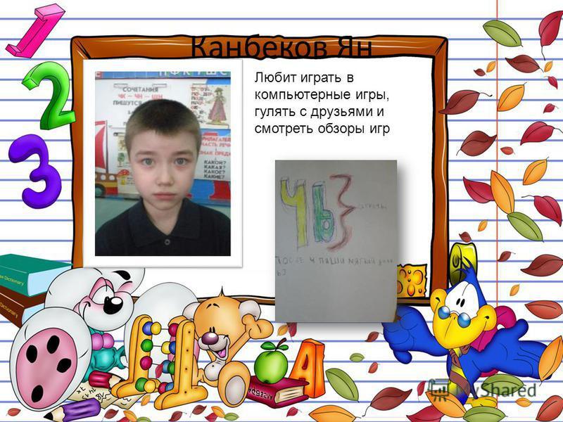 Канбеков Ян Любит играть в компьютерные игры, гулять с друзьями и смотреть обзоры игр